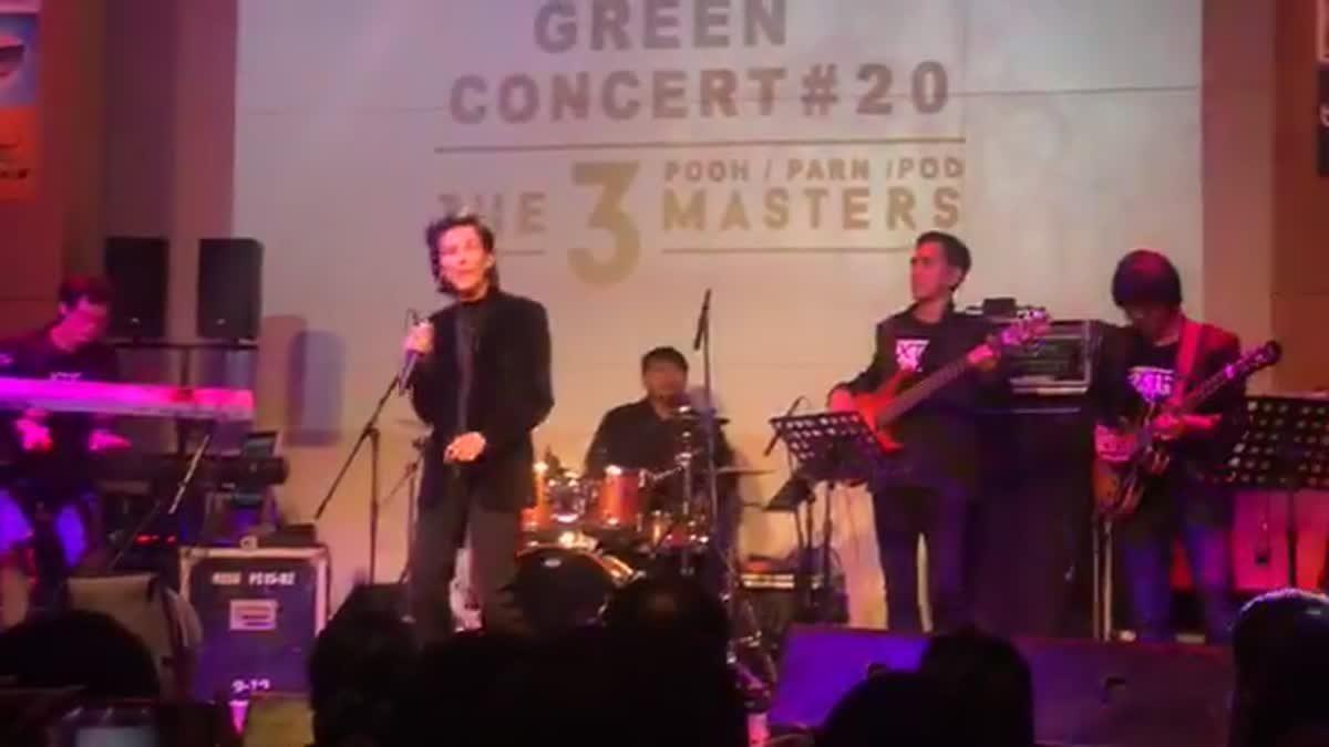 โชว์เรียกน้ำย่อย!!! GREEN CONCERT #20 'ปุ๊-ปาน-ป๊อด' โครจมาพบกันครั้งแรก!!!