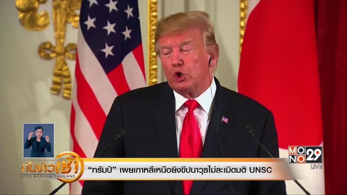 """""""ทรัมป์"""" เผยเกาหลีเหนือยิงขีปนาวุธไม่ละเมิดมติ UNSC"""