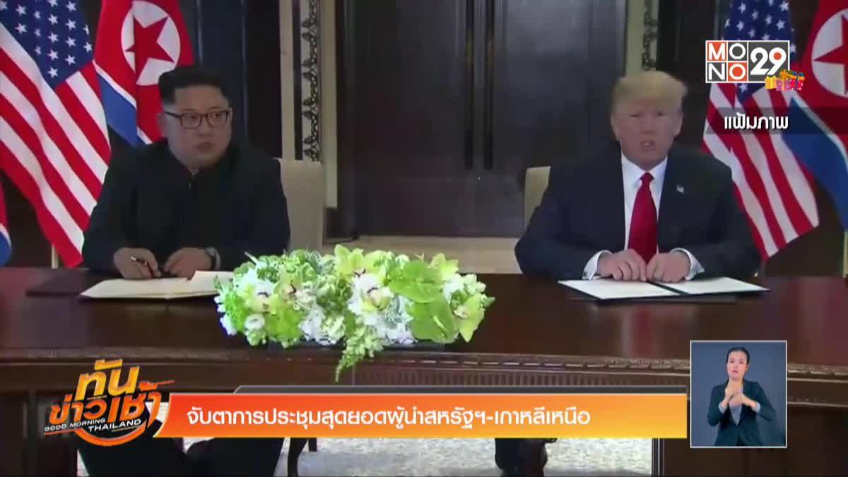 จับตาการประชุมสุดยอดผู้นำสหรัฐฯ-เกาหลีเหนือ
