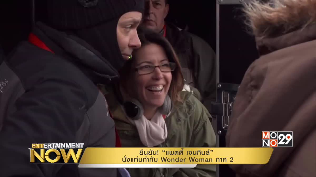 """ยืนยัน! """"แพตตี้ เจนกินส์"""" นั่งแท่นกำกับ Wonder Woman ภาค 2"""