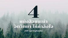 หนังสือให้กำลังใจ – 4 หนังสือจิตวิทยา-ให้กำลังใจ ที่น่าสนใจในเครือ Springbooks