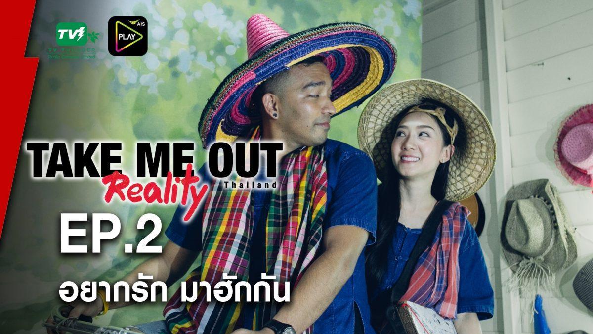 อยากรัก มาฮักกัน - Take Me Out Reality S.2 EP.02 (16 ก.ค.60) FULLHD