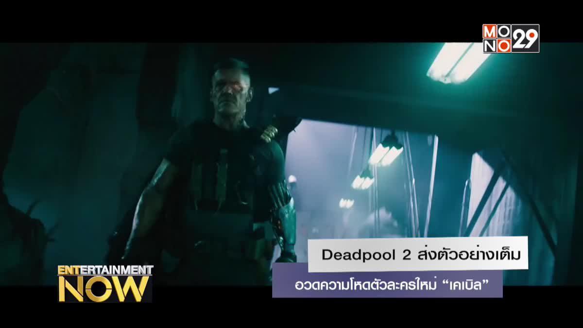 "Deadpool 2 ส่งตัวอย่างเต็ม อวดความโหดตัวละครใหม่ ""เคเบิล"""