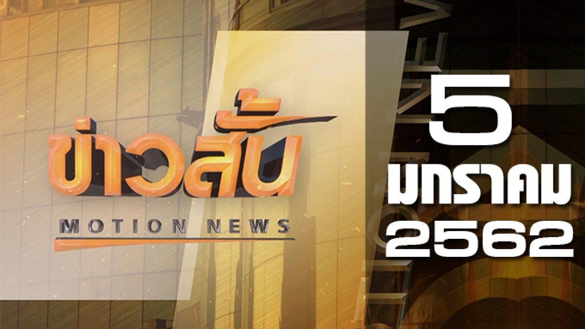 ข่าวสั้น Motion News Break 2 05-01-61