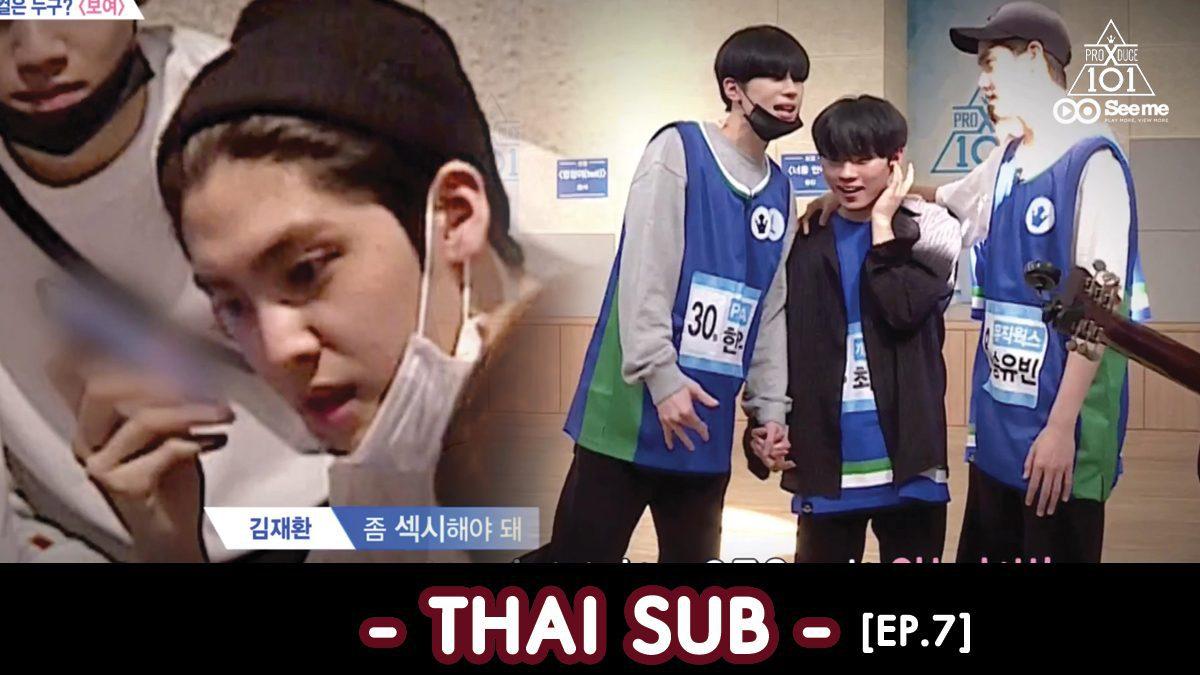[THAI SUB] PRODUCE X 101 ㅣผู้เชี่ยวชาญด้านความเซ็กซี่ของซงยูบิน [EP.7]