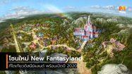 โซนใหม่ New Fantasyland ธีม Beauty and the beast ที่ โตเกียวดิสนีย์แลนด์ เปิดแน่ ปี 2020