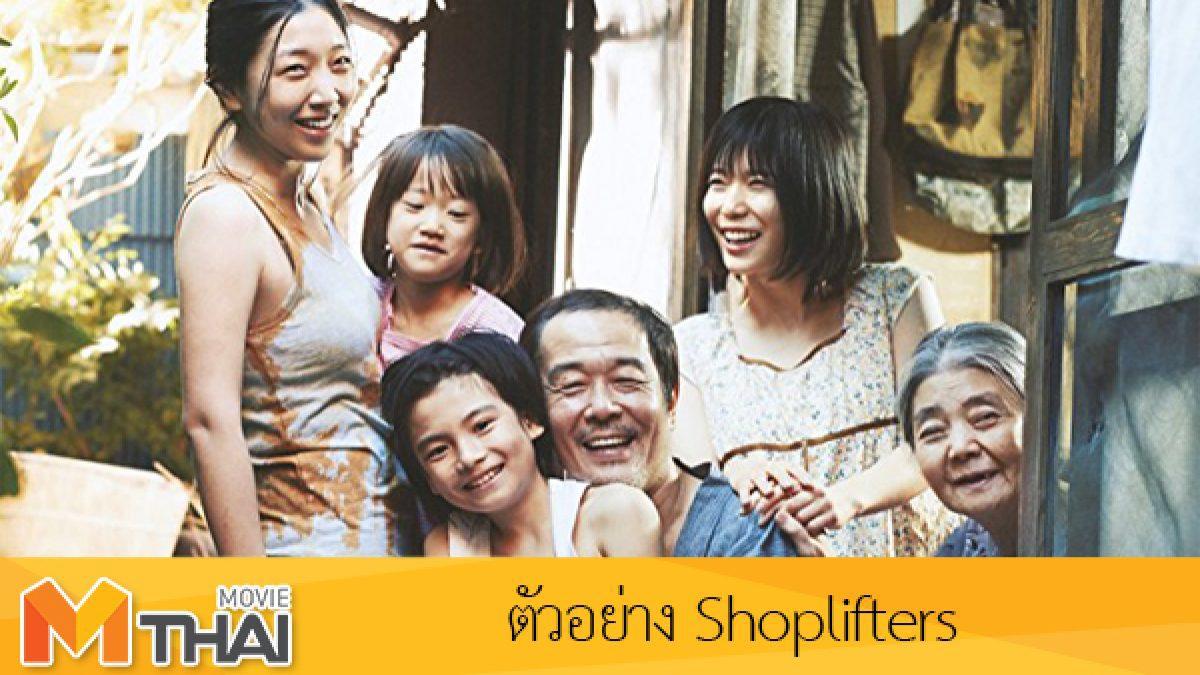 ตัวอย่างหนัง Shoplifters