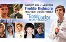 ปังแต่เด็ก! ส่อง 7 ผลงานของ Freddie Highmore หมออัจฉริยะ ออทิสติกจากซีรีส์ The Good Doctor