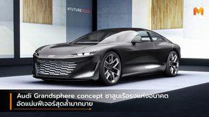 Audi Grandsphere concept ซาลูนเรือธงแห่งอนาคต อัดแน่นฟีเจอร์สุดล้ำมากมาย
