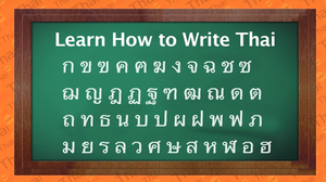 Learning Thai language – Thai consonants