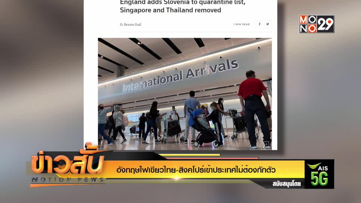 อังกฤษไฟเขียวไทย-สิงคโปร์เข้าประเทศไม่ต้องกักตัว