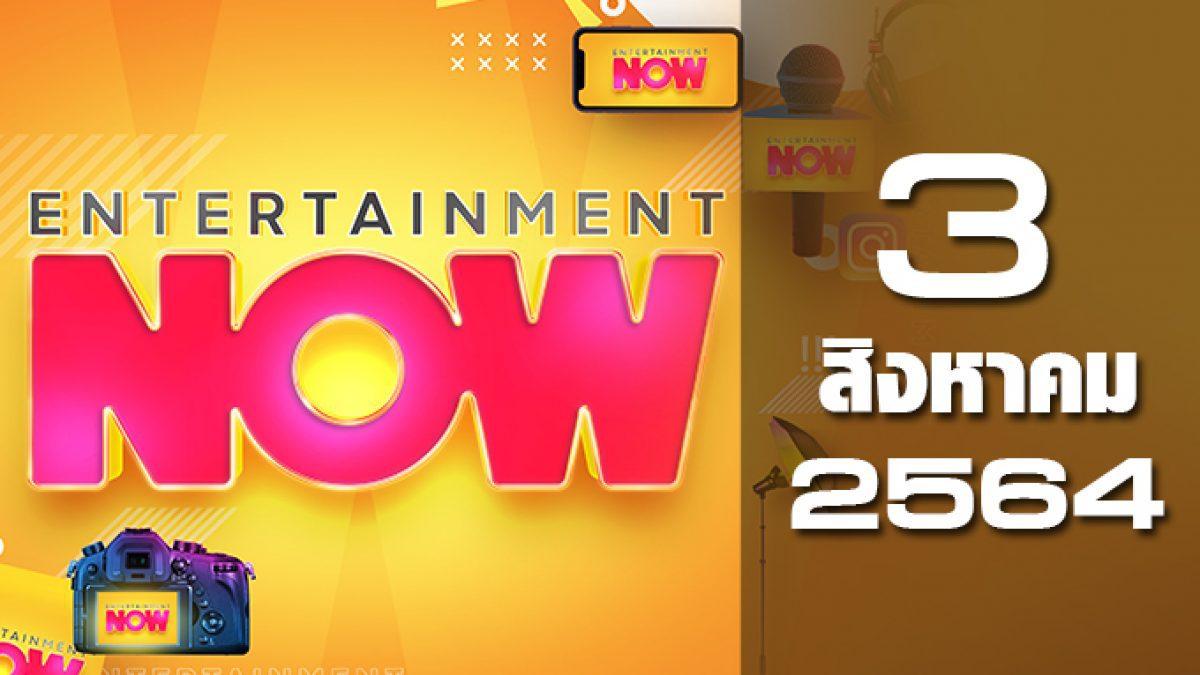 Entertainment Now 03-08-64