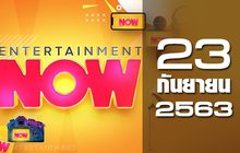 Entertainment Now 23-09-63