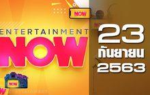 Entertainment Now 23-09-63