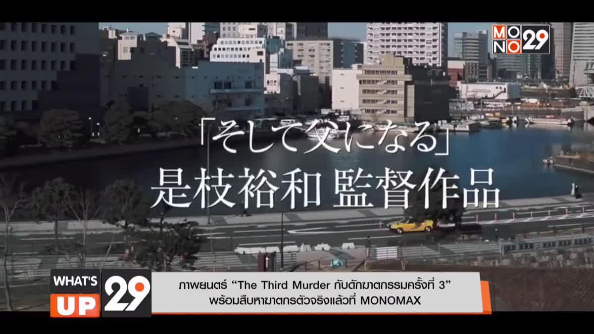"""ภาพยนตร์ """"The Third Murder กับดักฆาตกรรมครั้งที่ 3"""" พร้อมสืบหาฆาตกรตัวจริงแล้วที่ MONOMAX"""