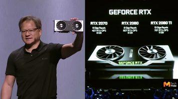 NVIDIA เปิดตัวการ์ดจอซีรีย์ RTX ใหม่ 3 รุ่น RTX 2070, RTX 2080 และ RTX 2080 Ti