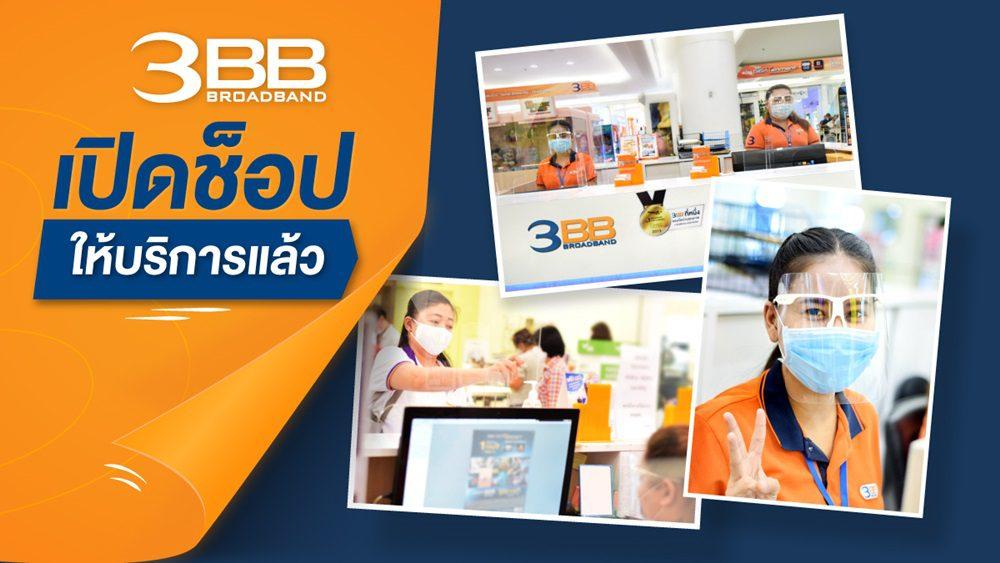3BB เปิดศูนย์บริการทั้งในและนอกห้างครบทุกแห่ง ให้บริการลูกค้าเต็มประสิทธิภาพตามมาตรฐานป้องกันเชื้อโควิด-19