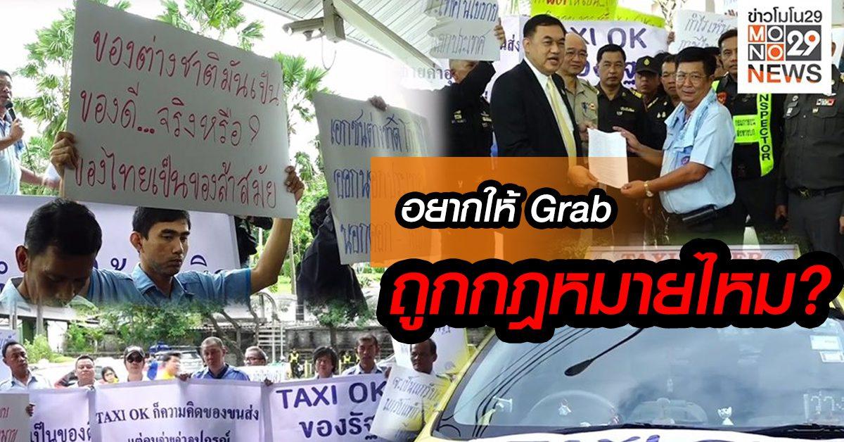 แท็กซี่บุกขนส่ง ค้านแกร็บถูกกฎหมาย ''อยากให้ Grab ถูกกฎหมาย'' ไหมครับ?