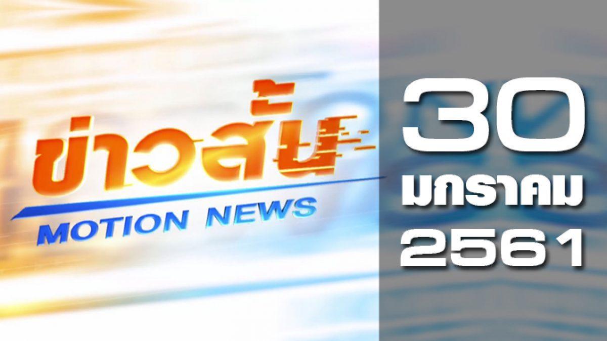 ข่าวสั้น Motion News Break 1 30-01-61