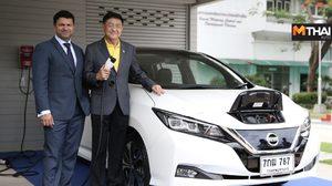 Nissan ร่วมกับ กฟภ. เตรียมความพร้อมการชาร์จรถยนต์ไฟฟ้าสำหรับครัวเรือน