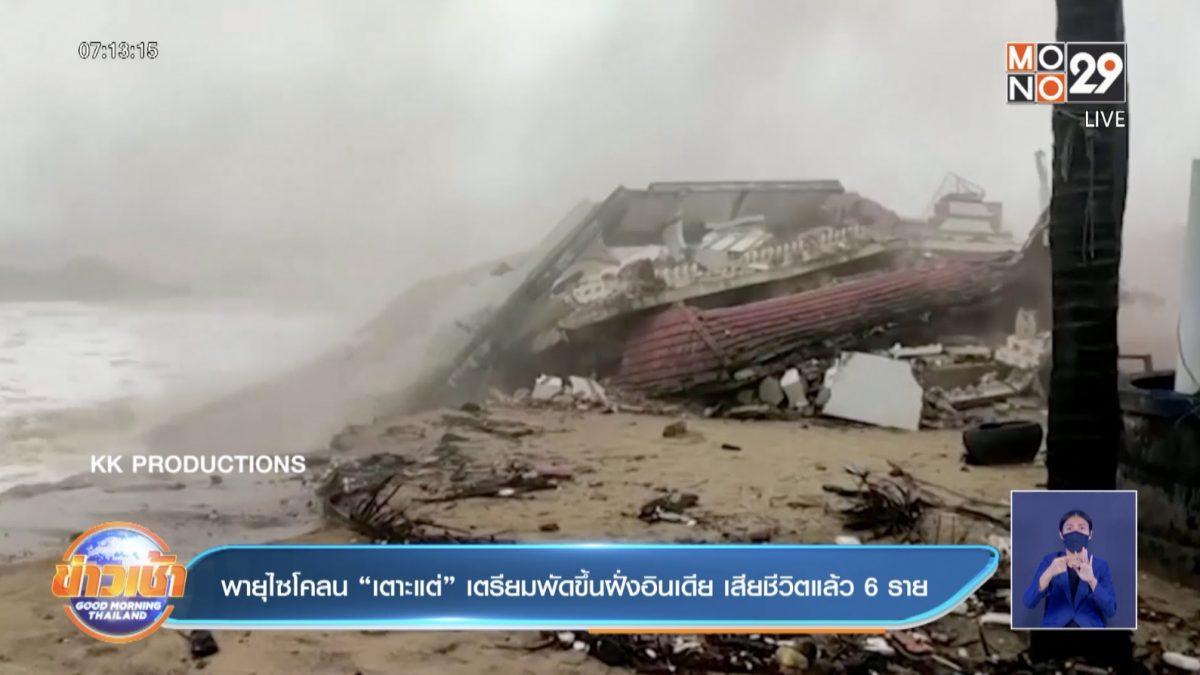 """พายุไซโคลน """"เตาะแต่"""" เตรียมพัดขึ้นฝั่งอินเดีย เสียชีวิตแล้ว 6 ราย"""