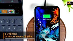 4 เหตุผลที่จะทำให้แบต iPhone เสื่อมเร็ว