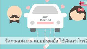 จัดงานแต่งงาน แบบประหยัด ใช้เงินเท่าไหร่ มาดูกัน