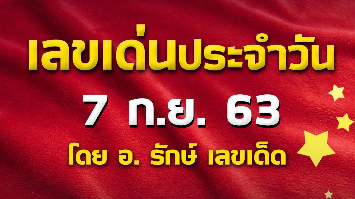 เลขเด่นประจำวันที่ 7 ก.ย. 63 กับ อ.รักษ์ เลขเด็ด #ฮานอย