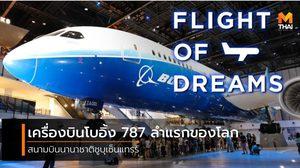 เครื่องบินโบอิ้ง 787 ลำแรกของโลก Flight of Dreams สนามบินนานาชาติชูบุเซ็นแทรร์