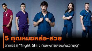 """เอาใจสายฝอ! 5 คุณหมอหล่อ-สวย จากซีรีส์ """"Night Shift ทีมแพทย์สยบคืนวิกฤติ"""""""