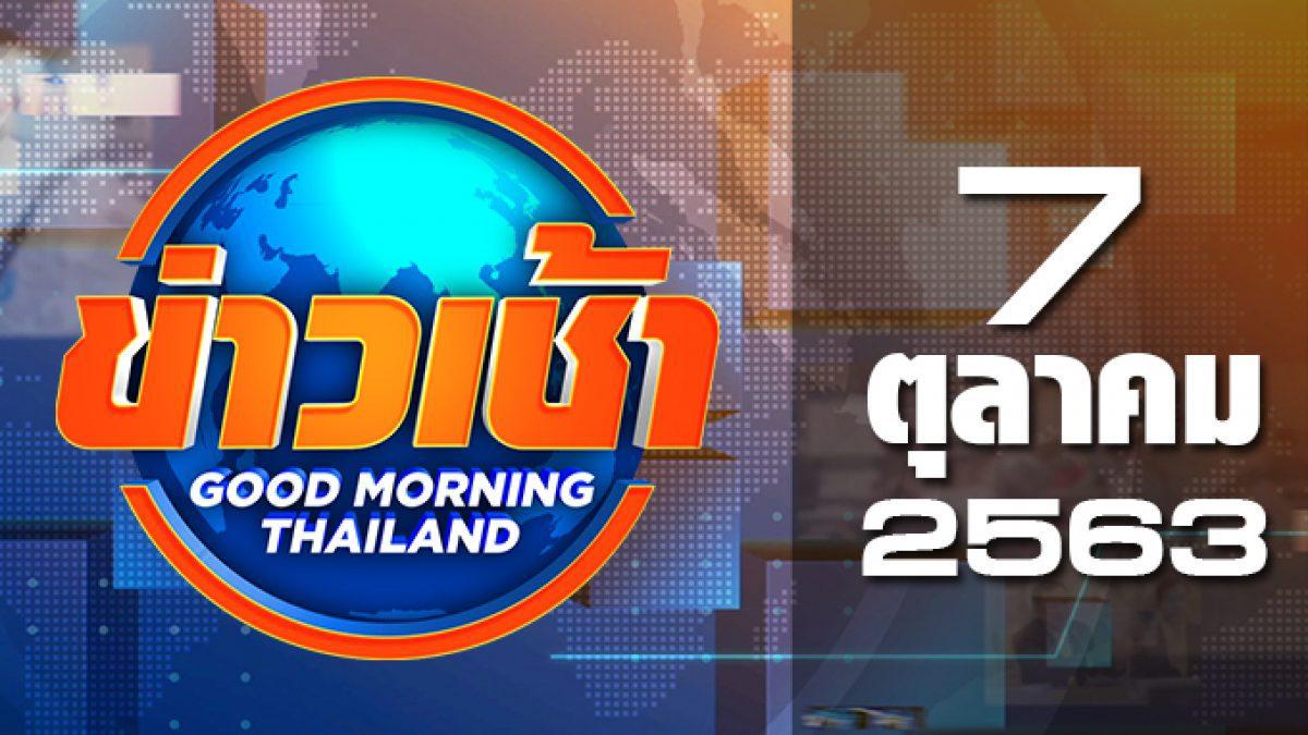 ข่าวเช้า Good Morning Thailand 07-10-63