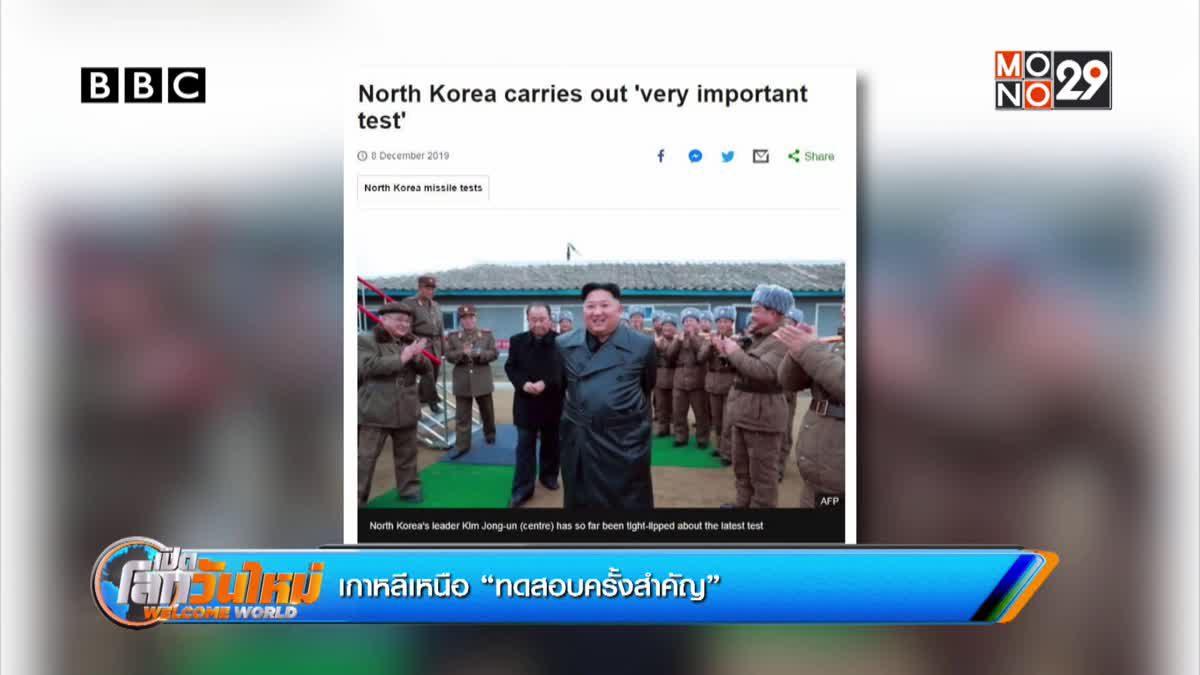 """เกาหลีเหนือ """"ทดสอบครั้งสำคัญ"""""""