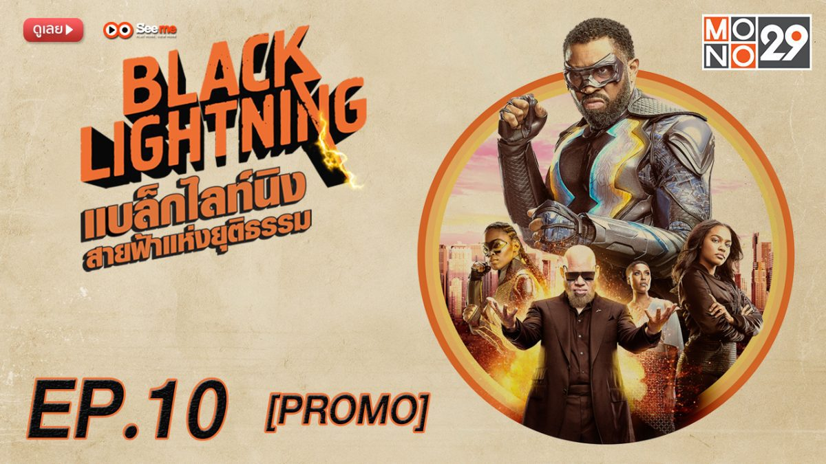 Black Lightning สายฟ้าแห่งยุติธรรม ปี 1 EP.10 [PROMO]