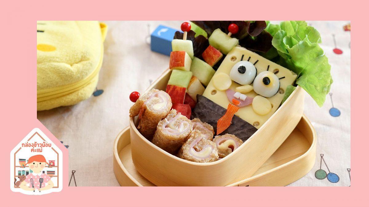 ไอเดียกล่องข้าว Spongebob ผักโขมแฮมชีส