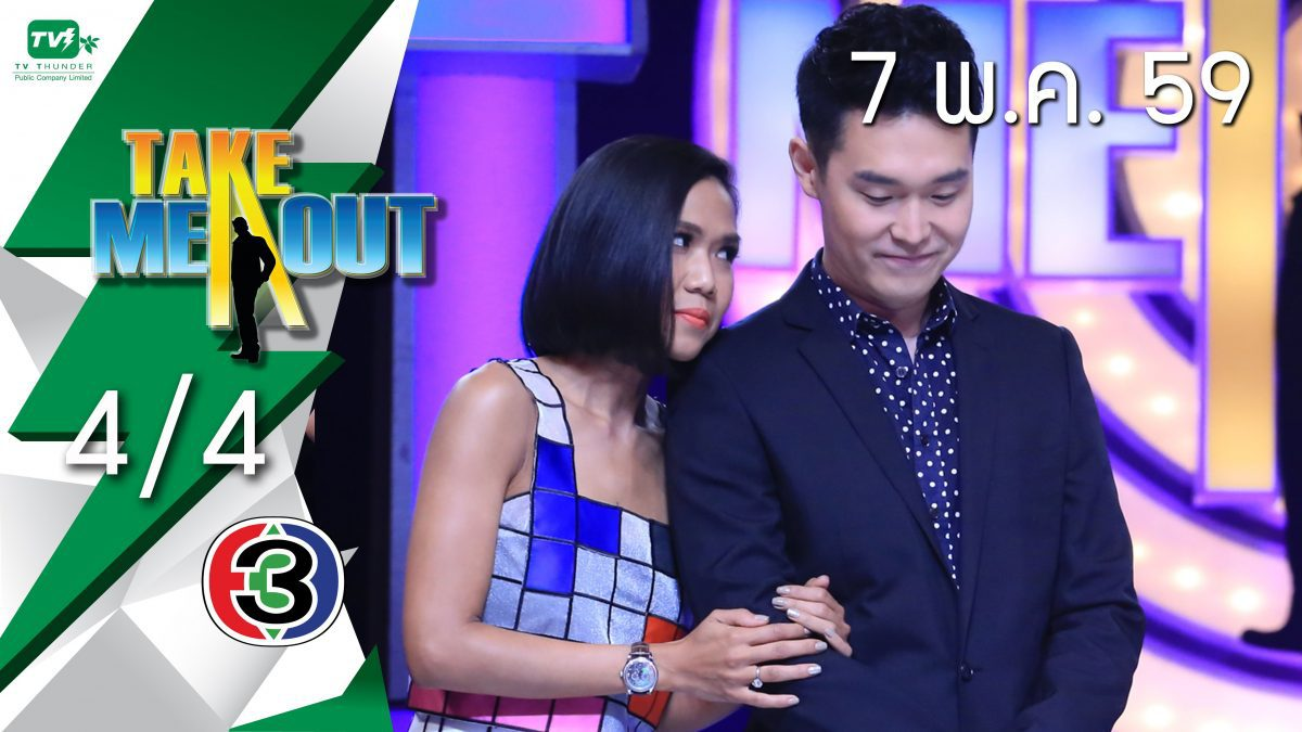 Take Me Out Thailand S10 ep.5 มาร์ค-แมททิว 4/4 (7 พ.ค. 59)