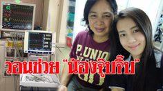 วอนช่วยสาวไทย ผ่าตัดหัวใจที่ญี่ปุ่น หลังเกิดช็อคหัวใจวายขณะไปเที่ยว