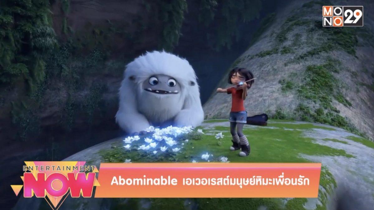 Movie Review : Abominable เอเวอเรสต์มนุษย์หิมะเพื่อนรัก