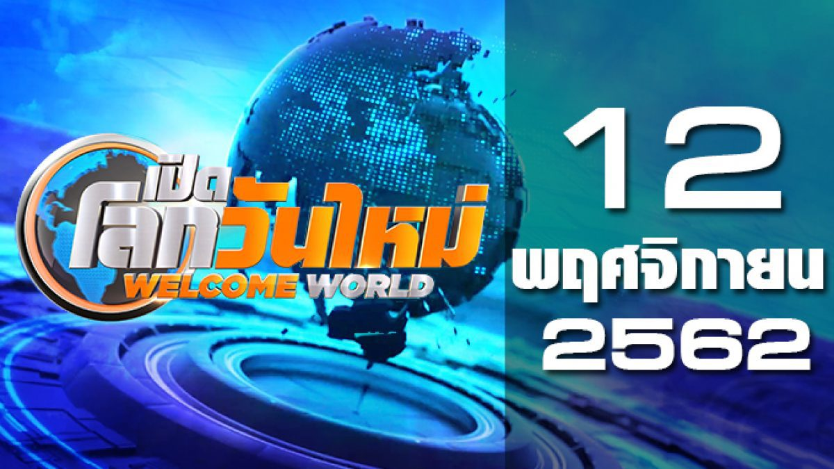 เปิดโลกวันใหม่ Welcome World 12-11-62