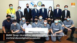 BMW Grop ประเทศไทย มอบทุนการศึกษาแก่นักศึกษาอาชีวะจากวิทยาลัยเทคโนโลยีดอนบอสโก
