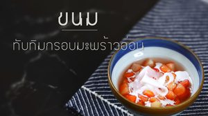 สูตร ทับทิมกรอบมะพร้าวอ่อน ขนมไทยหอมหวานชื่นใจ