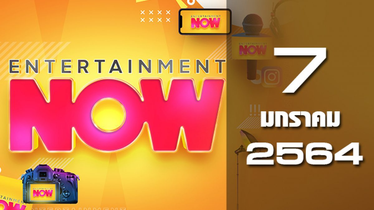 Entertainment Now 07-01-64