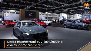 Mazda ยกระดับรถยนต์ SUV รุ่นใหม่ในอนาคตด้วย CX-50/60/70/80/90