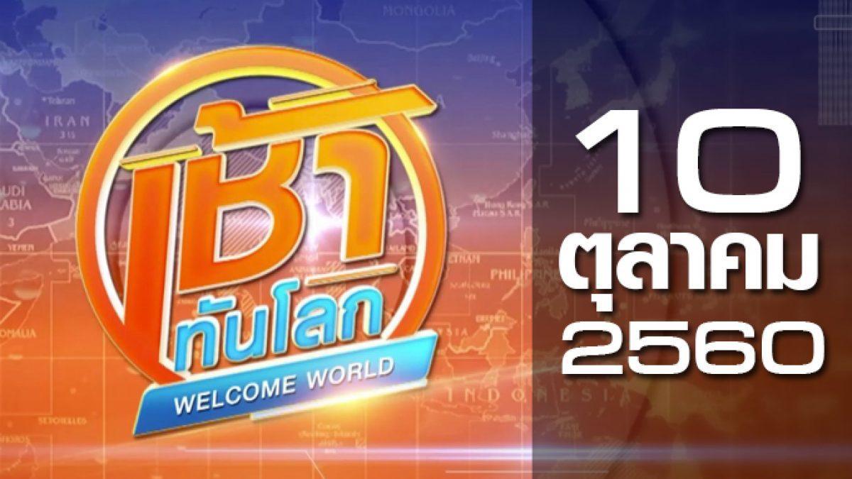 เช้าทันโลก Welcome World 10-10-60