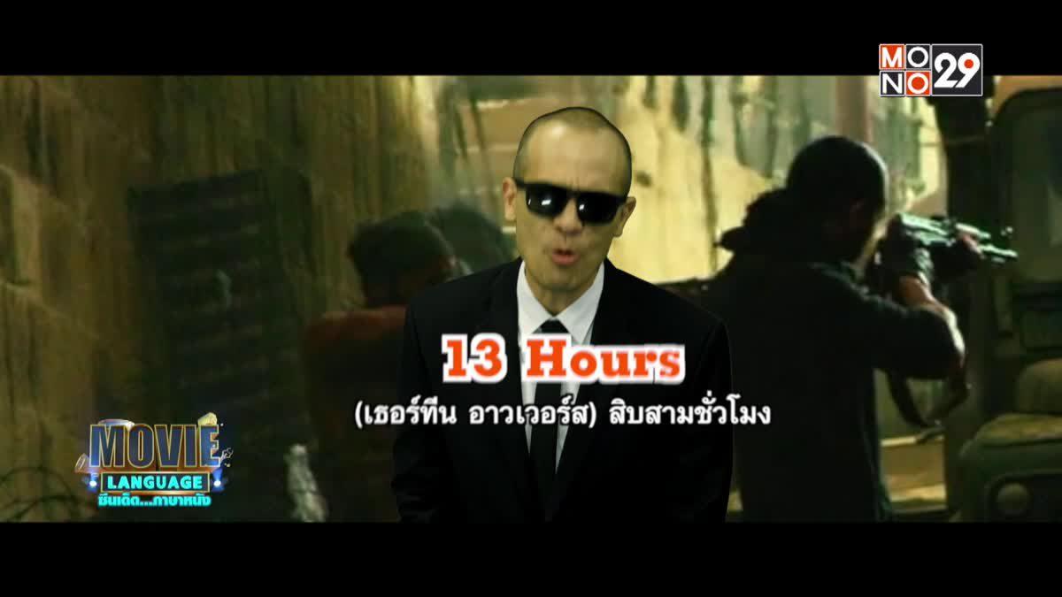 Movie Language จากภาพยนตร์เรื่อง : 13 hours 13 ชม. ทหารลับแห่งเบนกาซี