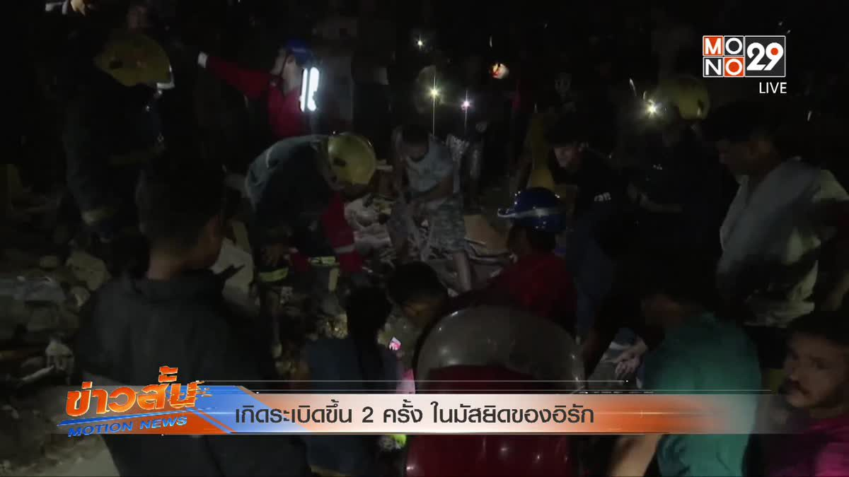 เกิดระเบิดขึ้น 2 ครั้ง ในมัสยิดของอิรัก