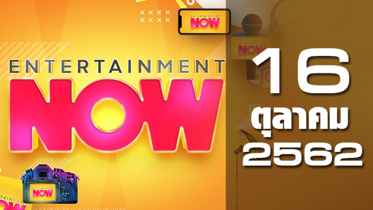 Entertainment Now Break 1 16-10-62