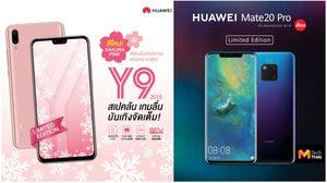 หัวเว่ยเปิดสีใหม่ HUAWEI Y9 2019 สี Sakura Pink สวยหวาน และ Mate 20 Pro สี Twilight สวยสะกดตา