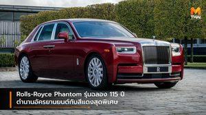 Rolls-Royce Phantom รุ่นฉลอง 115 ปี ตำนานอัครยานยนต์กับสีแดงสุดพิเศษ