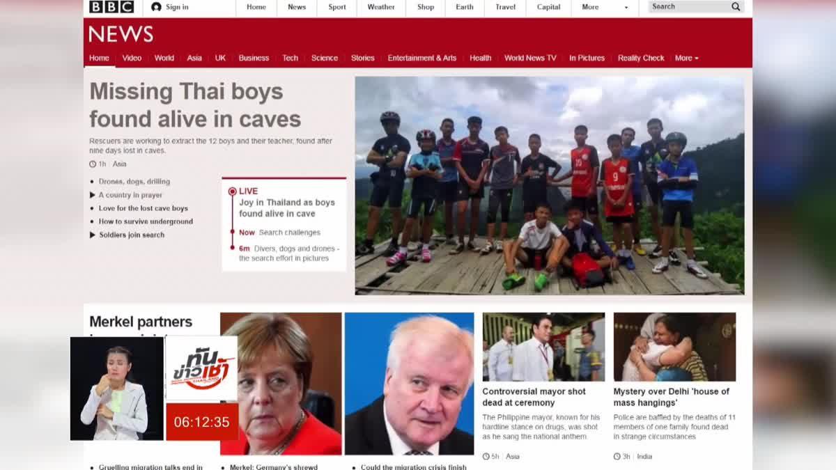 """สื่อทั่วโลกเล่นข่าวใหญ่ """"พบ 13 ชีวิตทีมหมูป่า อะคาเดมี"""""""