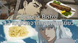 Berserk Bistro 13 เมนูเด็ดจากกองพันเหยี่ยว เหล่าสาวกต้องทานให้ได้สักครั้ง!